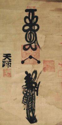 道教符咒使用禁忌