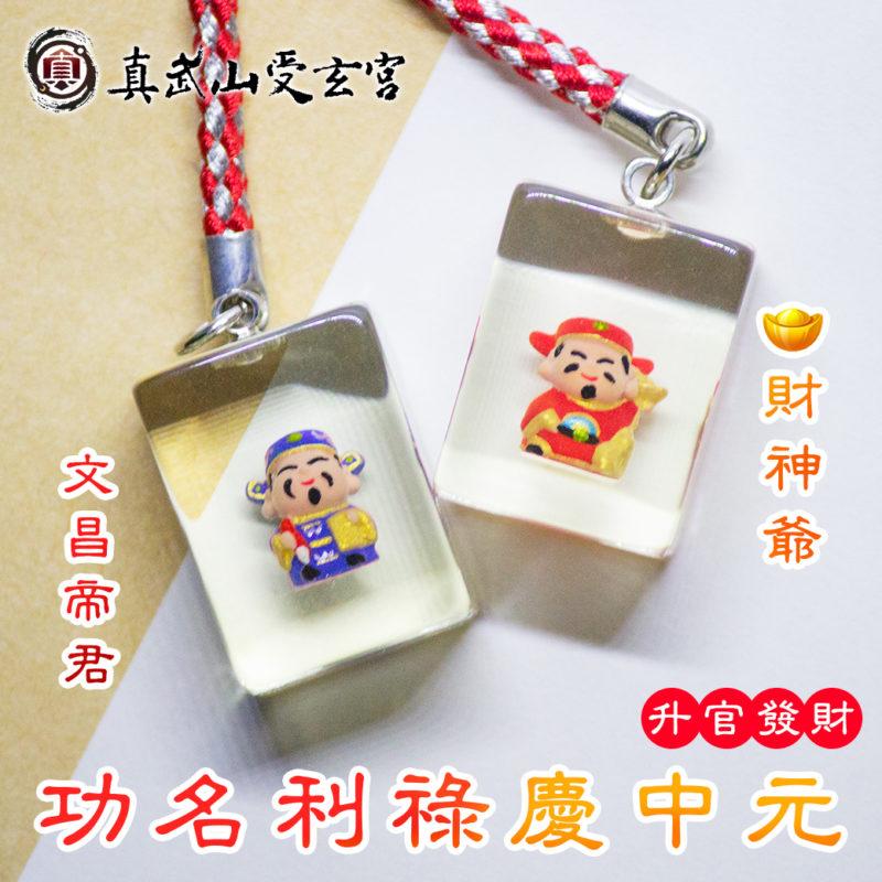 中元普渡 - 功名利祿慶中元
